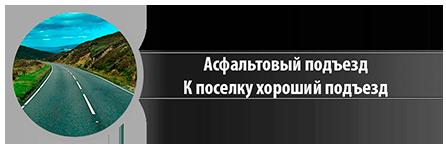 Участки ИЖС с домами в Заокске